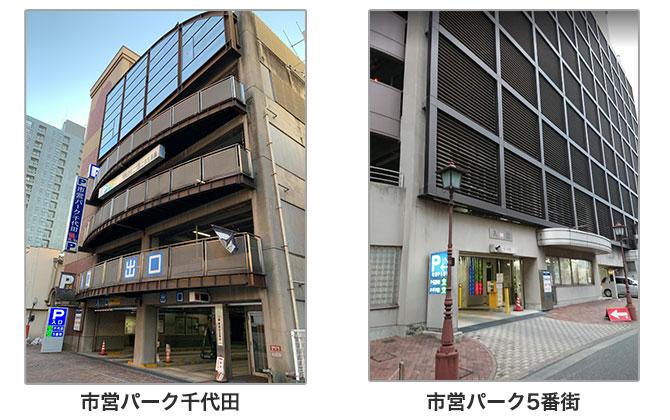 市営パーク千代田・5番街