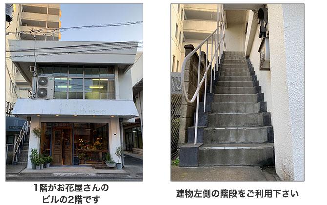 事務所外観・階段